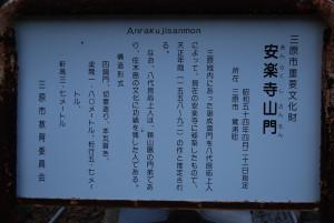 安楽寺山門案内板
