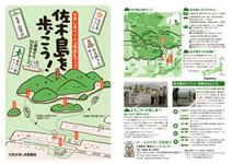 佐木島を歩こう1