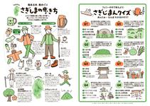 佐木島を歩こう2
