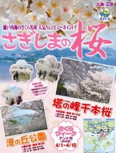 桜ポスター